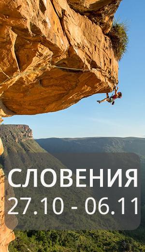 Школа скалолазания, техника скалолазания, выезды на скалы, сила пальцев, фитнесс